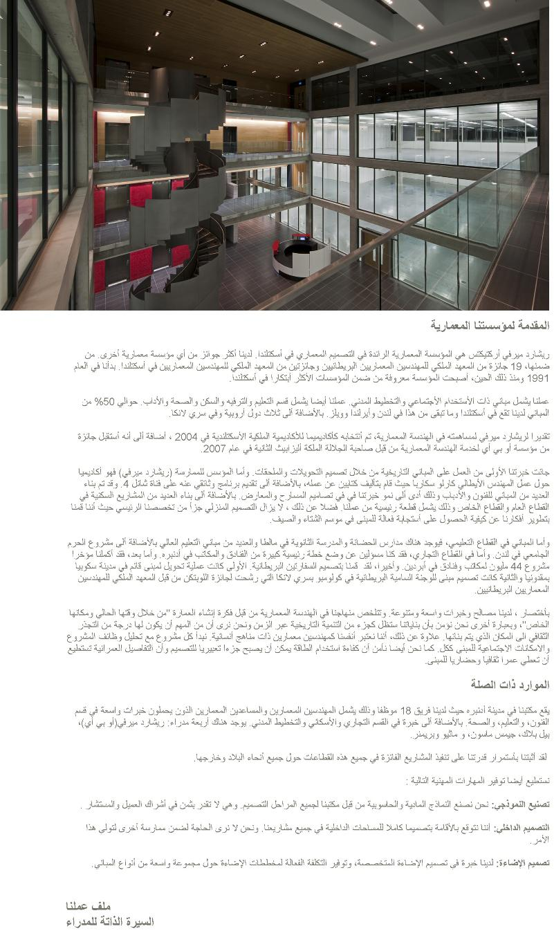Richard Murphy Architects Arabic Introduction